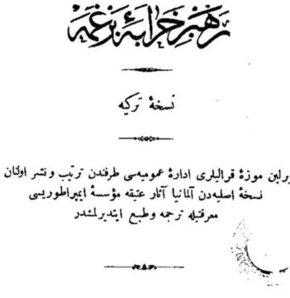 Osmanlı Türkçesiyle basılan ilk arkeolojik gezi rehberi