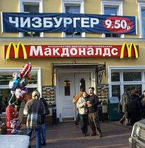 'Tüm McDonald's restoranları kapanabilir'