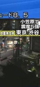 Japonya 7.8'le sallandı