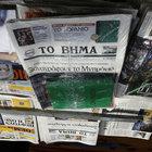 Yunanistan'da To Vima gazetesi Kuran-ı Kerim dağıttı
