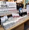 Ünlü Japon yazar Haruki Murakami