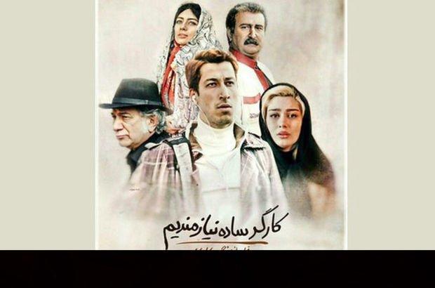 İran'ı karıştıran film afişi: İşçiler Aranıyor