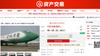 Çin'de üç Boeing 747 tipi yolcu uçağı internette açık artırmayla satılıyor