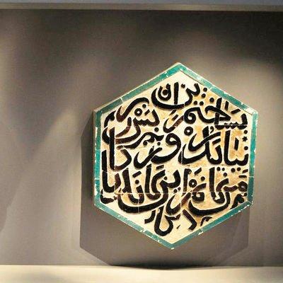 Berlin'de İslam sanatları devrimi