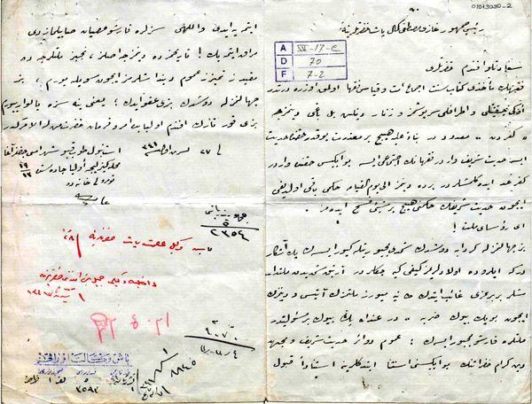 Ayşe Hanım'ın Reisicumhur Mustafa Kemal Paşa'ya 27 Ekim 1925'te gönderdiği ilk mektup. Mektup, Başvekil İsmet Paşa ile Dahiliye Vekili Cemil Bey'e havale edilmiş. (Cumhurbaşkanlığı Arşivi, 01013090-2).