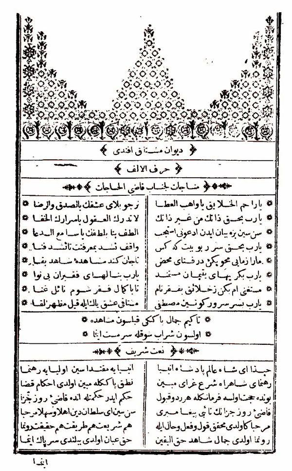Müştak Baba Divanı'nın ilk sayfası.