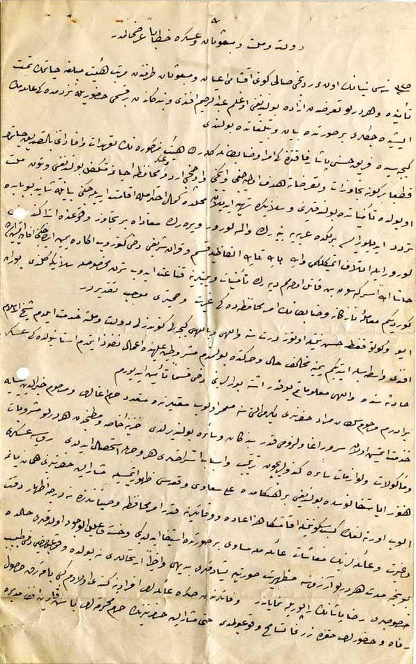 Sultan Abdülhamid'in darbecilere gönderdiği arzıhalin ilk sayfası.