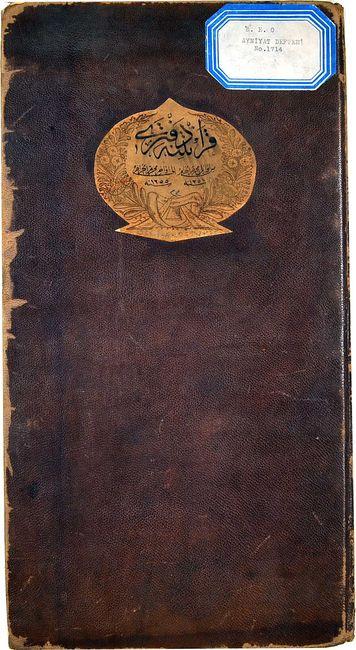 27 Mart 1838 ile 27 Mart 1839 tarihleri arasında Osmanlı Devleti'nde alınan karantina kararları ile yaşanan gelişmelerin kaydedildiği Karantina Defteri'nin kapağı (Osmanlı Arşivi, BEO.AYN.d.1714-1).