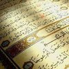 İsmi Azam duası Türkçe ve Arapça okunuşu!