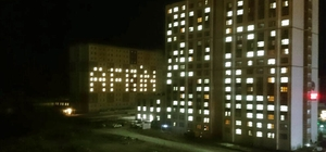 Kırıkkale KYK'dan Afrin ışıklandırmasına destek